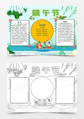 传统节日端午节习俗文化花边边框手抄报