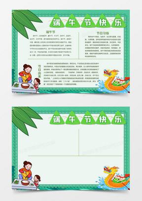 端午节小报传统节日文化习俗手抄报小报素材
