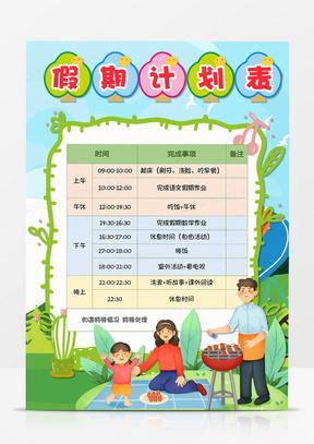 竖版绿色卡通假期作息表暑假作息时间表安排计划小报手抄报