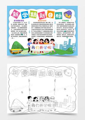 新学期新目标小学生开学啦卡通电子手抄报边框模板