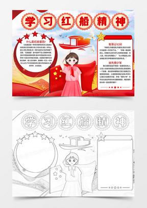学习红船精神爱国教育传小报模板线描手抄报素材