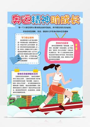 清新简约卡通学习奥运精神竖版小报