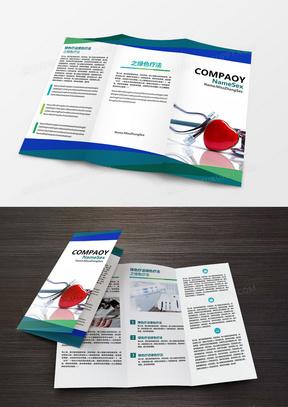 高档通用蓝色科技商务企业三折页模板