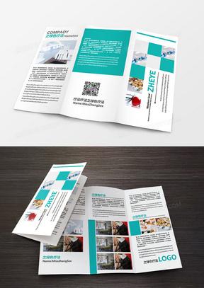 方块风医院医疗美容宣传单张三折页
