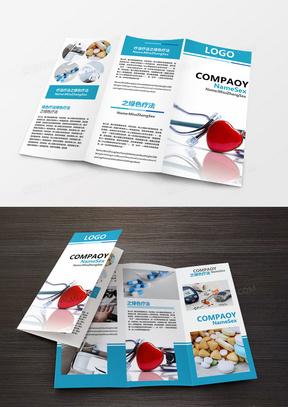 时尚蓝色医院医疗机构医疗中心宣传三折页