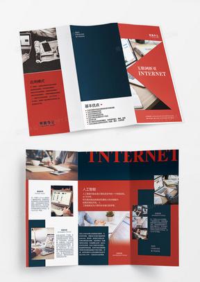 简约大气互联网科技产品宣传三折页