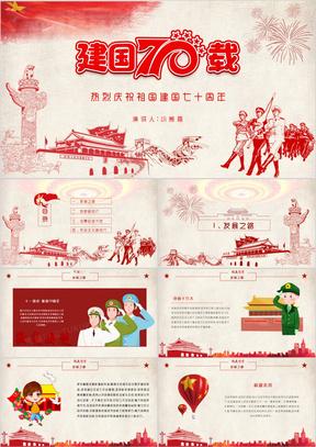 线描元素设计国庆节建国70周年PPT模板