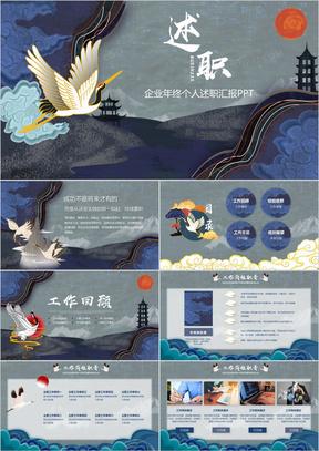 蓝色典雅中国风述职报告通用PPT模板