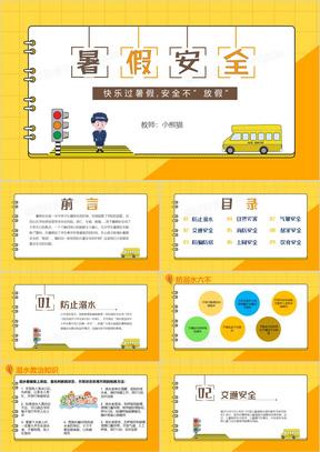 黄色卡通暑假安全教育PPT模板