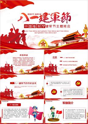 红色中国强军梦建军节主题班会PPT模板