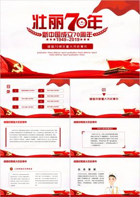 庆祝新中国成立70周年主题班会PPT模板