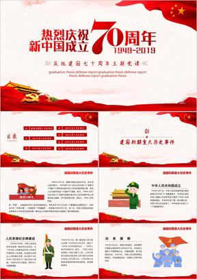 党政庆祝建国七十周年主题党课PPT 模板