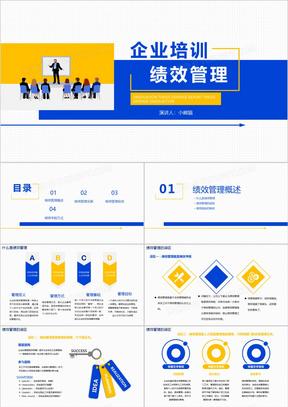 黄蓝色扁平企业培训绩效管理培训PPT模板