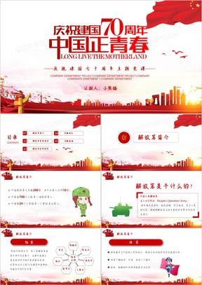 红色党政风庆祝建国七十周年主题党课PPT模板
