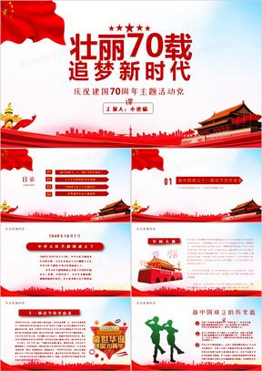 庆祝建国70周年主题活动党课PPT模板