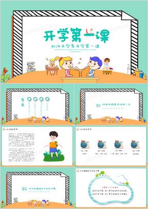 卡通加油开学季开学第一课PPT模板