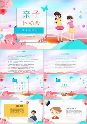 粉色小清新风校园亲子运动会PPT模板