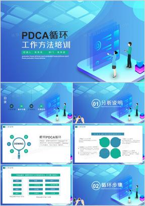 微粒体PDCA循环工作方法培训PPT模板