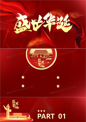 红色大气国庆71周年通用PPT背景模板