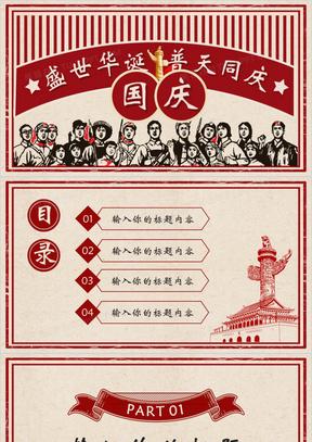 复古风国庆节PPT背景模板