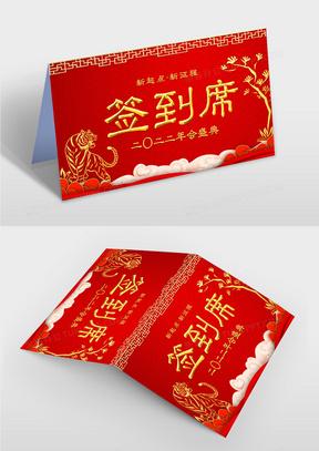红色中国风虎年年会签到席设计