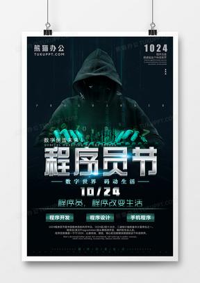 10.24程序员科技光感科技海报