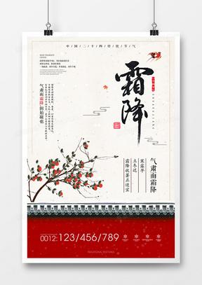 中式宫墙霜降节气海报