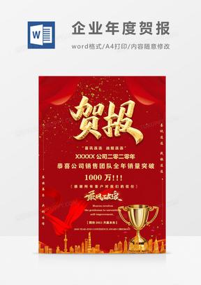 公司年终贺报红色喜庆实用朋友圈宣传海报