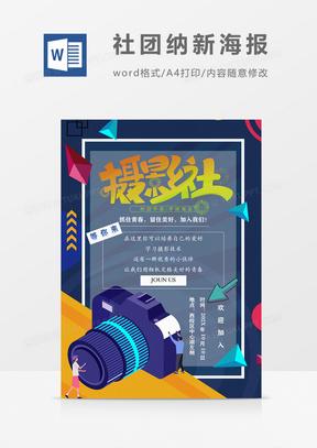 学校社团纳新摄影协会招新宣传海报国产成人夜色高潮福利影视