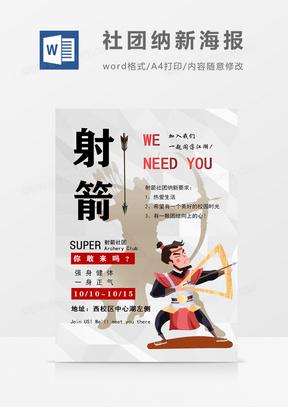 学校社团招新射箭社团纳新宣传海报模板