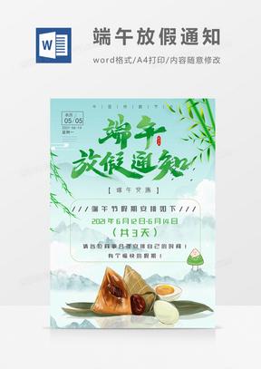 企业端午节放假通知中国风水墨绿色国产成人夜色高潮福利影视