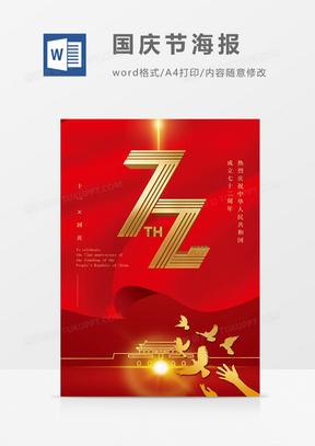 国庆节海报红色红金成立72周年word