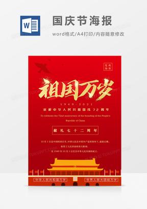 十一国庆节海报红金党政实用word