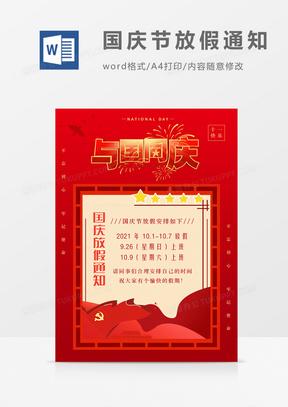 国庆节放假通知红色复古实用海报word