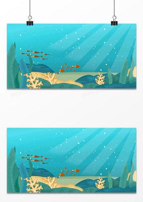 插画风海底世界小清新卡通背景