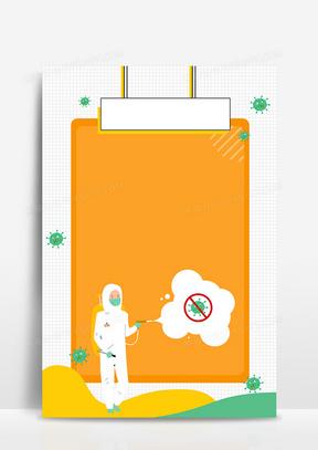 消毒防疫卡通简约背景