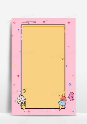清新冰淇淋粉色mbe背景