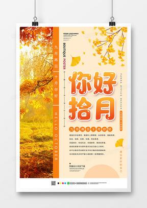 创意大气你好十月海报模板设计