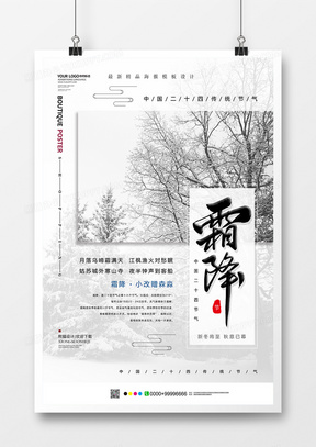 简约创意大气霜降节气海报设计