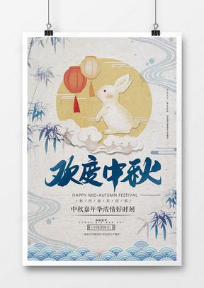极简中国风欢度中秋节日海报