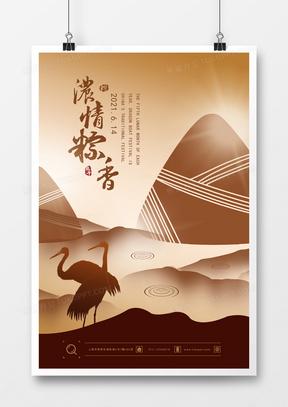 深邃剪影大气端午节节日海报
