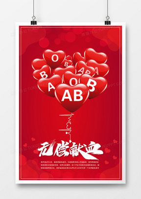 简约红色无偿献血日献血公益宣传海报