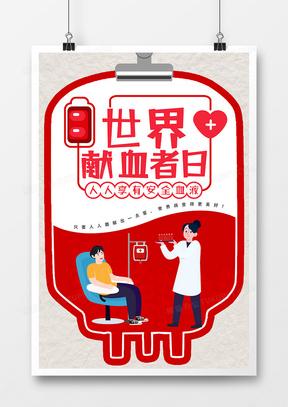 创意无偿献血奉献爱心海报