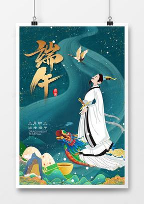 国潮风简约五月初五端午节海报