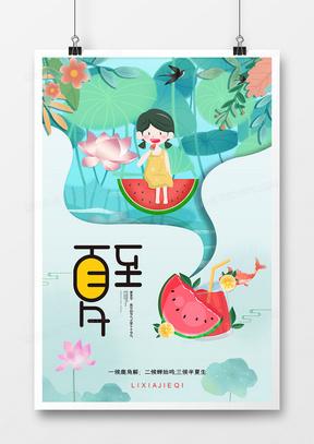 夏日清凉夏至二十四节气海报