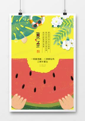 夏日清新创意夏至节气海报