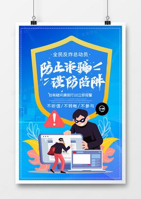 谨防诈骗科技背景宣传公益海报