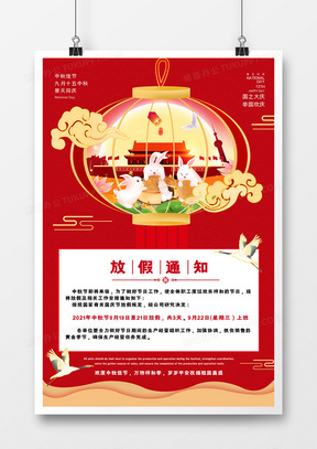 红色中国风喜庆简约中秋佳节放假通知
