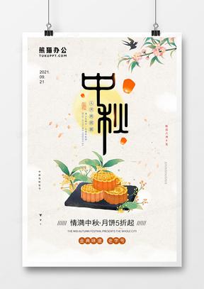 中秋月饼简约促销活动海报