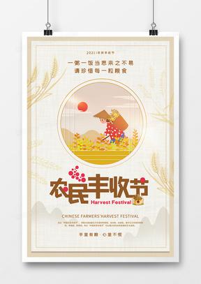 简约中国风麦穗简约农民丰收节海报设计